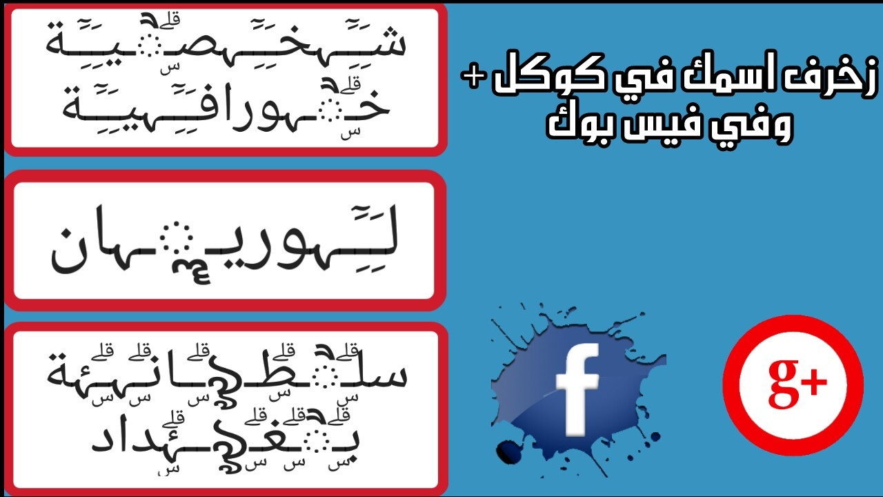 صورة زخرفة اسماء الفيسبوك , كثيرا نقوم بها