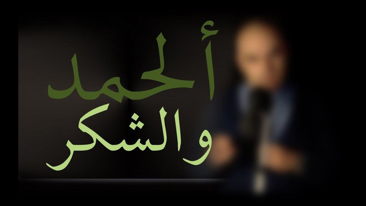 صورة صور الحمد والشكر , نضعها علي الفيس بوك
