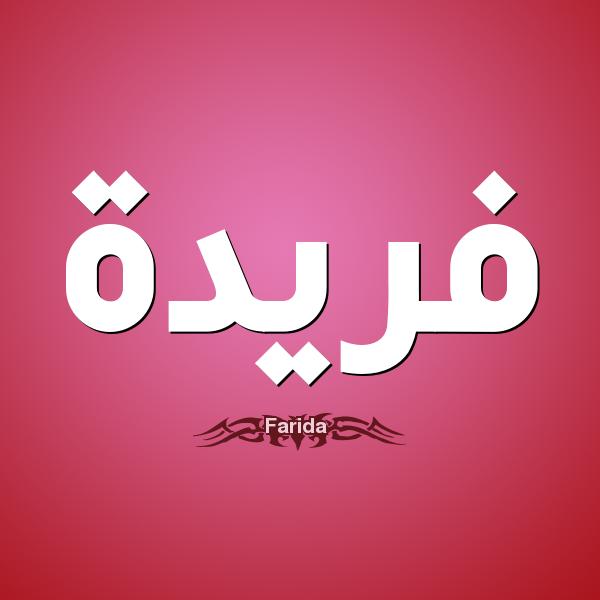 صورة صور اسم فريده , اجمل صور لاجمل اسم