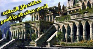صورة لماذا سميت حدائق بابل المعلقة بهذا الاسم , هيا من اقدم واجمل الحدائق