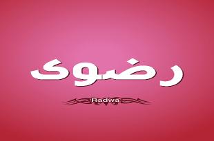 صورة معنى اسم رضوة , اسم عل مسمي