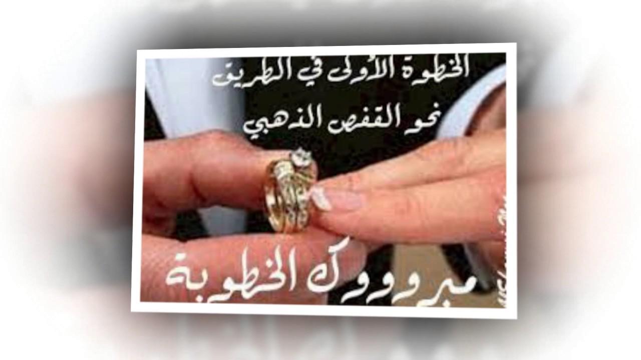 تهنئة خطوبة شعر اجمل التهاني وارقها شوق وغزل