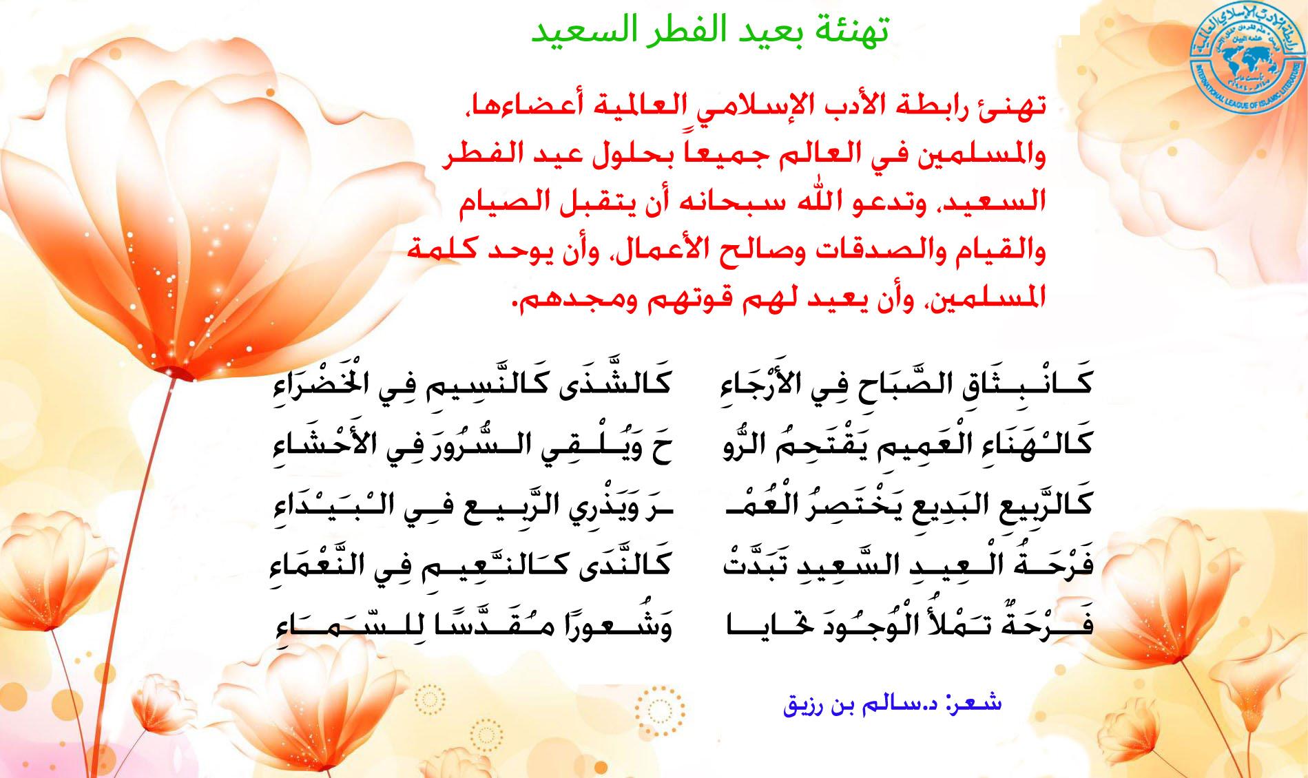 مجموعة صور لل قصائد تهنئة عيد الاضحى المبارك