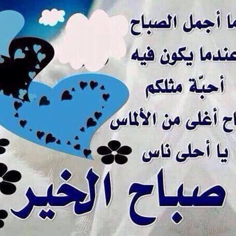 صورة ابيات شعر عن الصباح , اجمل واروع اشعار عن الصباح
