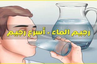 صورة طريقة تخفيف الوزن بالماء , خففى وزنك بالماء اليكى الخطوات