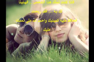 صورة رسالة حب لصديقتي , الصداقه واوفى رسال بين الاصدقاء