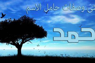صورة مامعنى اسم احمد , اجمل اسماء الاولاد