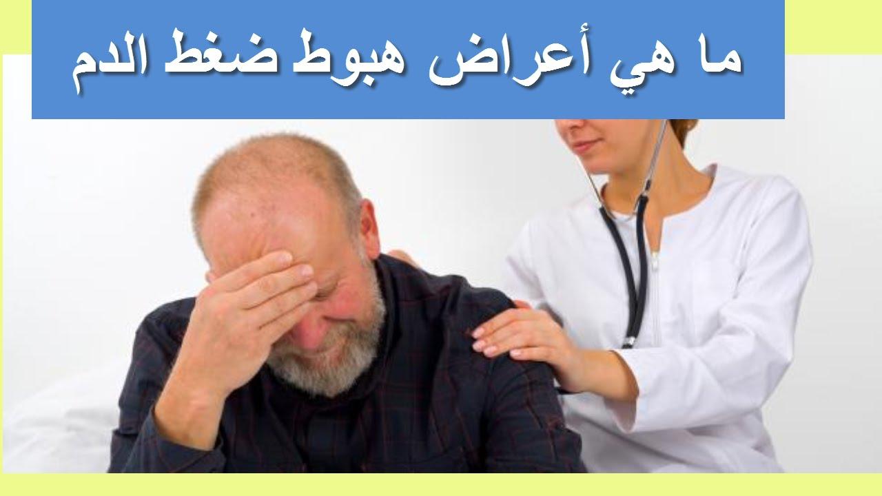 صورة اعراض انخفاض ضغط الدم , انخفاض الضغط اسبابه واعراضه
