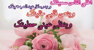 صورة رسائل حب للعيد , كيف تبهج عيدك بارق الرسائل