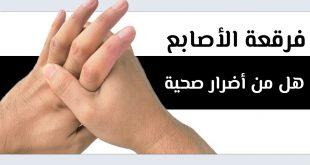 صورة اضرار طقطقة الاصابع , عادات يوميه تفعلها تسبب لك الموت