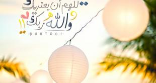 صورة احلى بوستات دينيه , البوست الدينى واحلى كلام فيه
