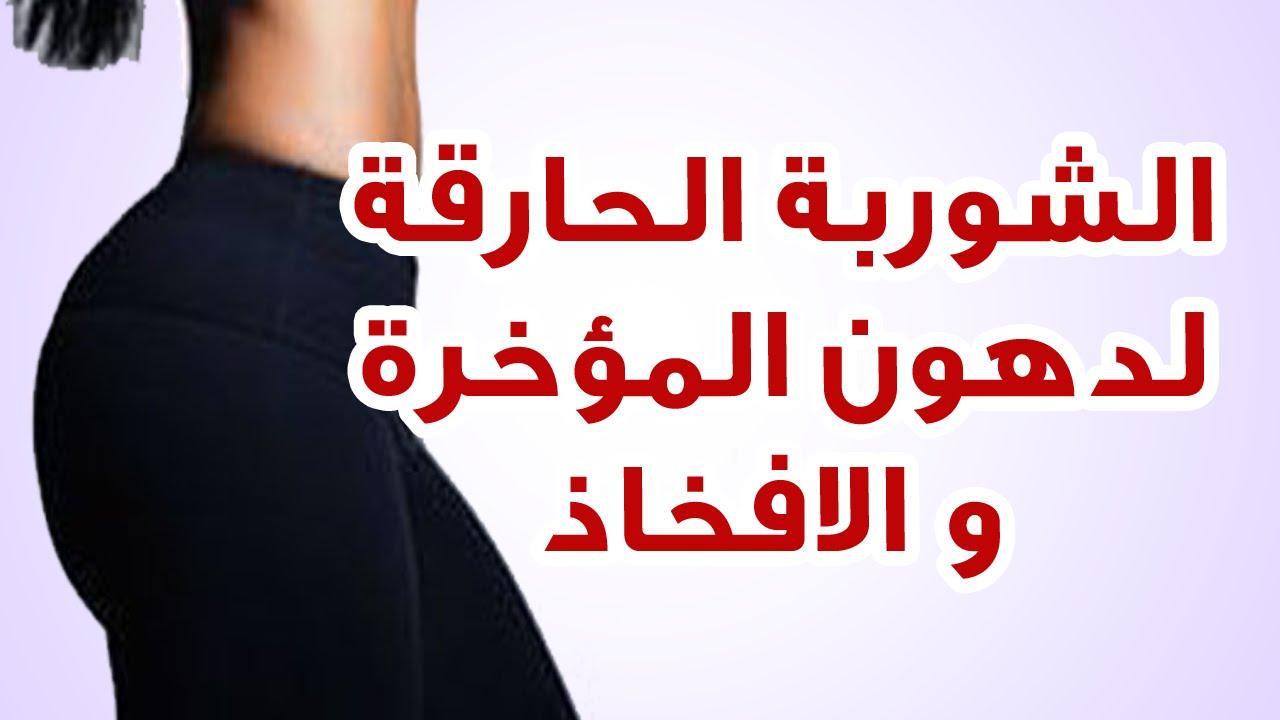 صورة رجيم الارداف والافخاذ في رمضان , رمضان وتظبيط وتنسيق جسمك فيه