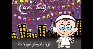 صورة صور رمضان كرتون , رمضان بطعم الكرتون والبهجه