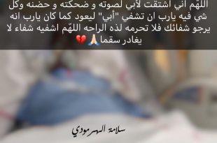 صورة عبارات عن الاب المريض , وصف الالام لتمجد مرض الاب