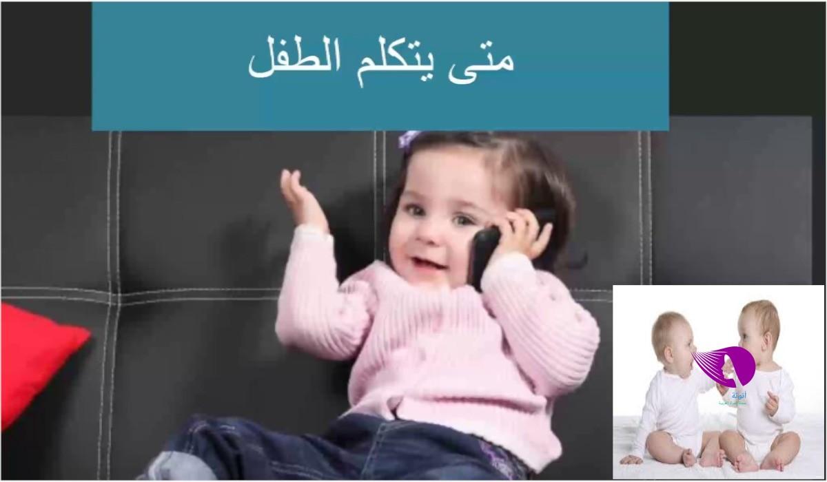 صورة متى يبدا الطفل الرضيع بالكلام , عوامل مؤثرة على الطفل الرضيع 5874 1
