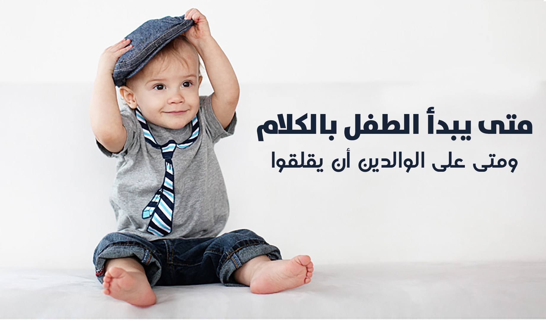 صورة متى يبدا الطفل الرضيع بالكلام , عوامل مؤثرة على الطفل الرضيع 5874 2