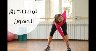 صورة تمارين رياضية في البيت , الرياضه واسهل تمارين منزلية