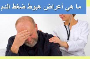 صورة اعراض انخفاض الضغط , تنبيهات جسديه بان ضغطك منخفض