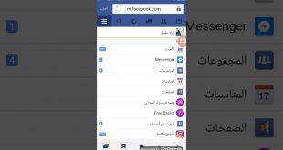 صورة تغيير الاسم بالفيس بوك , اعدادات وخطوات تغير الاسم بخطورة
