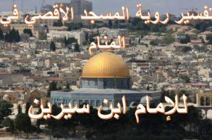 صورة تفسير حلم المسجد الاقصى , رؤيه المسجد الاقصى فى المنام ما دليله