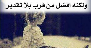 صورة كلمات حب حزينه عن الفراق،كلمات شوق و حنين حزينه