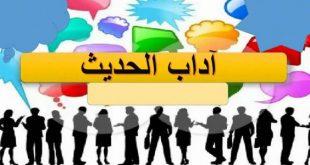 صورة اداب الكلام مع الناس،اداب الحديث في الاسلام