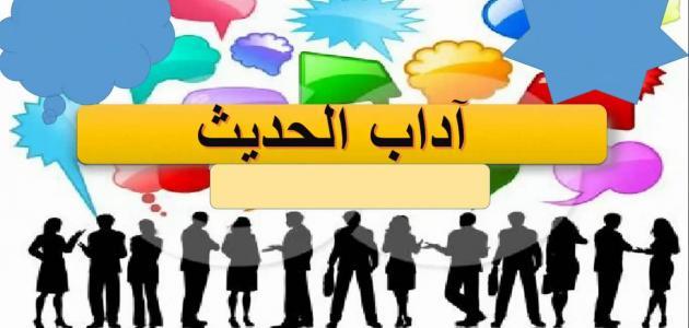 اداب الكلام مع الناس اداب الحديث في الاسلام شوق وغزل