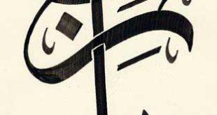 صورة كلمة يارب مزخرفة،رمزيات رائعه للفظ الجلاله