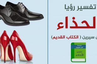 صورة تفسير ضياع الحذاء،معني فقدان الحذاء في المنام