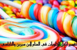 صورة اكل حلويات في المنام،معني تناول الحلوي في الحلم