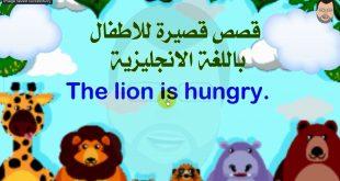 صورة قصص انجليزية قصيرة للاطفال،حكايات قبل النوم للاطفال بالانجليزيه
