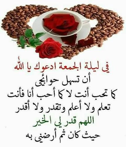 صورة دعاء ليلة الجمعة فيس بوك،ادعيه مستجابه ليوم الجمعه
