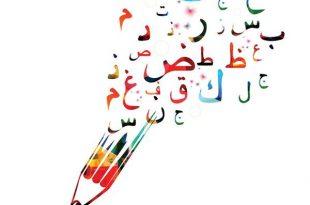 صورة معاني كلمات عربي،المعجم الوجيز لتفسير معاني الكلمات