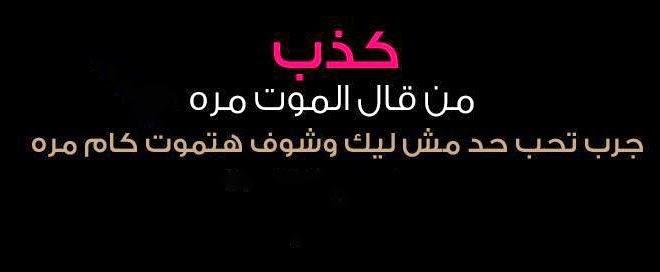 صورة صور غلاف حزينه فيس بوك،رمزيات سوداء و بكاء للفيس بوك