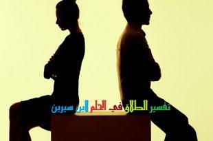 صورة تفسير حلم الطلاق للمتزوج , الانفصال للمتزوجين ف الحلم