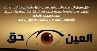 صورة كيف احمي نفسي من العين والحسد،ادعيه للتحصين من العين