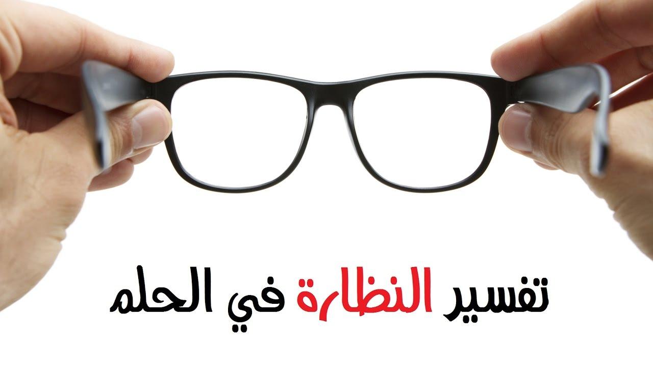 صورة تفسير حلم النظارة الطبية لابن سيرين،معني ارتداء نظاره النظر في المنام