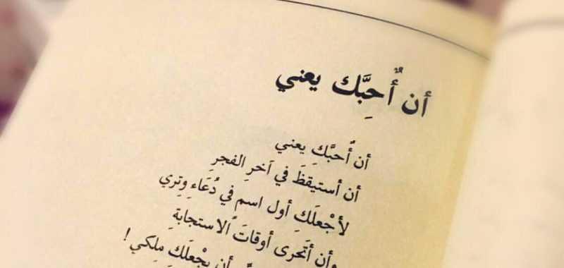 صورة ابيات شعر غزل،اروع الاشعار العربيه الرومانسيه