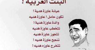 صورة نكته مضحكه جدا،اجدد نكت جريئه مصريه