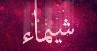 صورة معنى اسم شيماء حسب علم النفس،دلاله اسم شيماء في الاسلام
