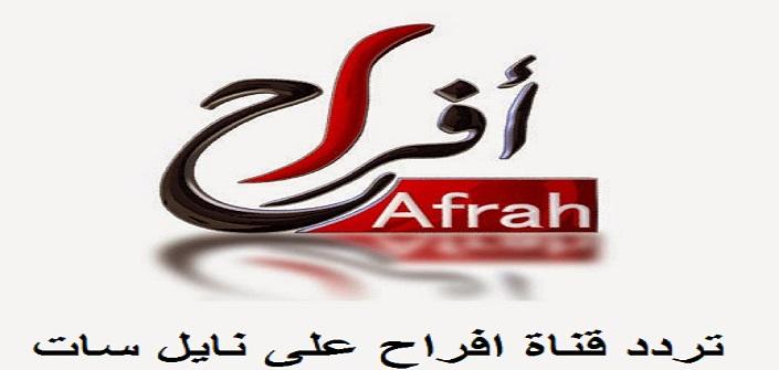 صورة تردد قناة افراح،كيفيه تنزيل قناه افراح 3493 1