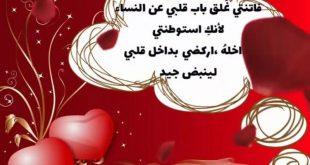 صورة رسائل عشق للزوج،مسجات تذوب الزوج