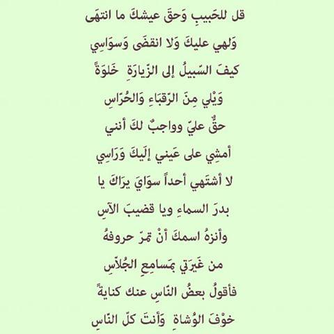 كلام غزل فاحش شعر فاحش لوصف مفاتن المراه شوق وغزل