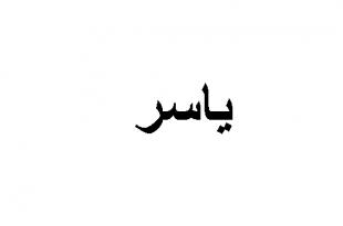 صورة معنى اسم ياسر،اصول اسم ياسر و صفات حامله