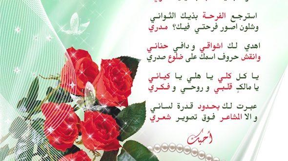 صورة شعر في الزواج،قصائد قيلت في جمال العلاقه الزوجيه