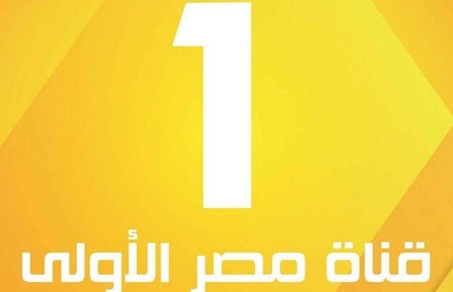 صورة تردد قناة الاولى على النايل سات،احدث تردد للقناه الرئيسيه المصريه
