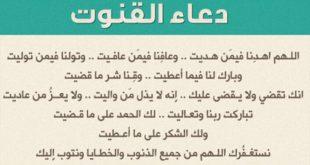 صورة نص دعاء القنوت مكتوب،في اي صلاه من الصلوات يقال دعاء القنوت