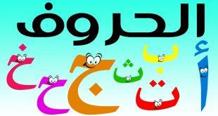 صورة تعليم الحروف العربية للاطفال،تطبيقات و برامج اتعلم اللغه العربيه