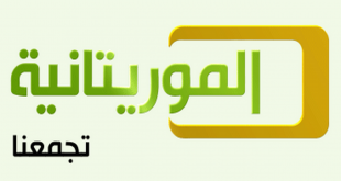 صورة تردد قناة الموريتانية,احدث تردد للقناه الوطنيه الموريتانيه