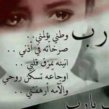 صورة شعر سوري حزين،ابيات شعر مؤثره مولمه